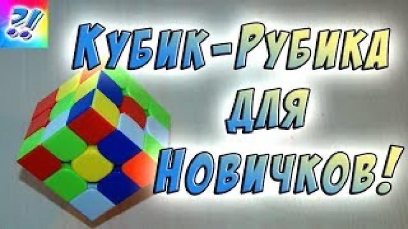 Как собрать Кубик Рубика 3х3 Кубик Рубика для новичков How to assemble the Rubik's Cube