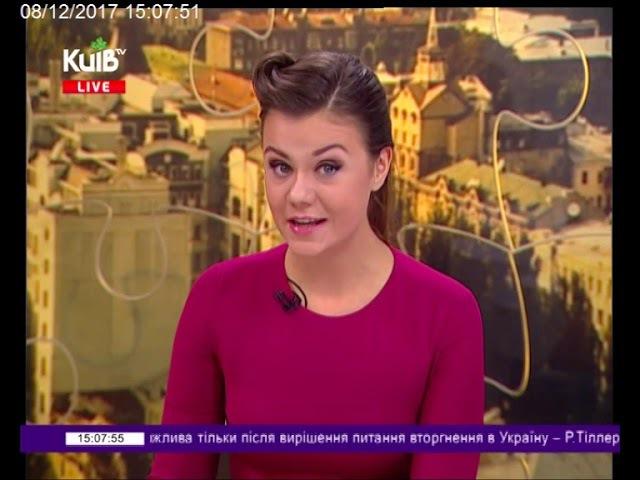 08.12.17 Столичні телевізійні новини 15.00
