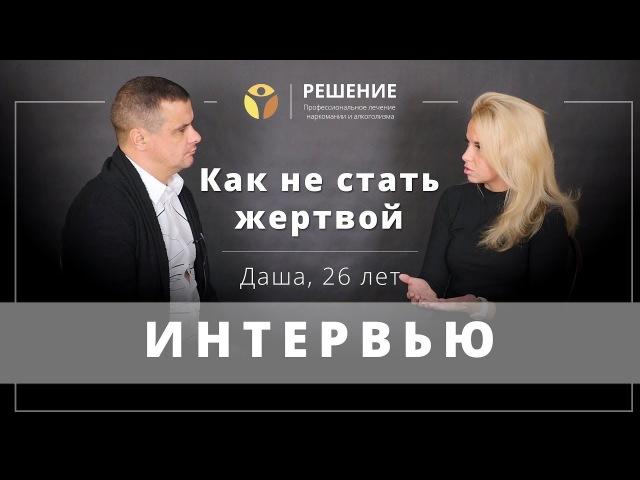 Как не стать жертвой наркологического центра | Часть 2 | Даша, 26 лет | Вадим Шипилов