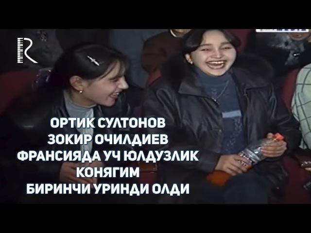 Ортик Султонов - Зокир Очилдиев - Франсияда уч юлдузлик конягим биринчи уринди олди