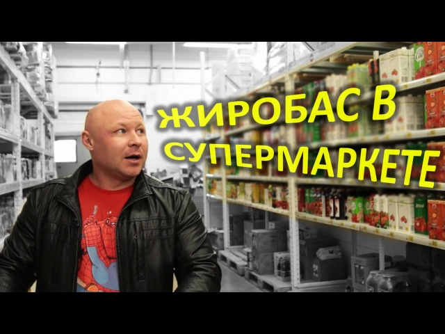 Продуктовая корзина на Диете Ярослав Брин идет в Ашан ФМ4М часть 2 из 8