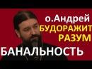 БАНАЛЬНОСТЬ / Сильные ответы 3 / прот. Андрей Ткачев