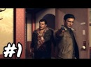 Mafia 2 - Прохождение на русском! 1 Дом, Милый дом