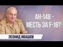 Леонид Ивашов Об авиакатастрофе в Подмосковье и плясках российской власти