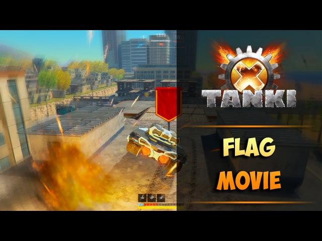 Танки Х: Классные увозы флагов на Рио - Flag movie