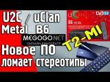 Прошивка U2C, uClan В6, B6 CA, B6 Metal Full HD на новое ПО 04.12.2017 T2-Mi, Megogo и другое