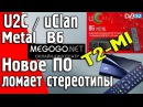 Прошивка U2C, uClan В6, B6 CA, B6 Metal Full HD на новое ПО 04.12.2017 T2-Mi, Megogo и другое