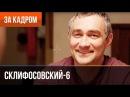 ▶️ Склифосовский 6 сезон Склиф 6 Выпуск 13 За кадром