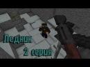 Minecraft сериал Ледник - 2 серия
