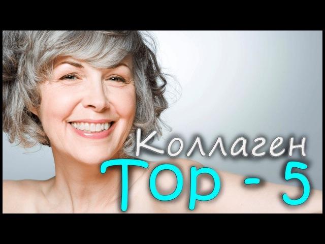 ТОП-5 Какой КОЛЛАГЕН самый лучший (фирма) iHerb