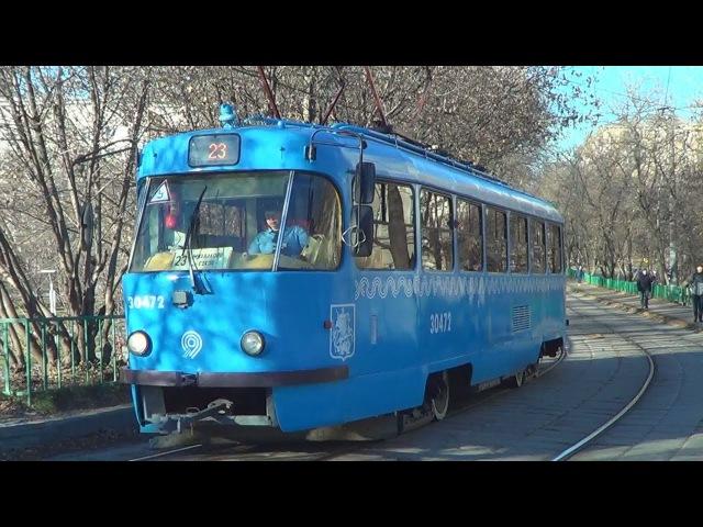 Трамвай МТТА или Tatra-t3 Московский Транспорт №23