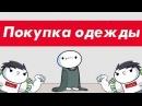Покупка одежды ( TheOdd1sOut на русском ) | Buying Clothes | Русская озвучка