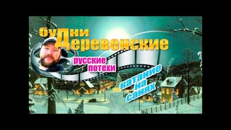 Русские потехи катание на санях с горки Про Макс Life