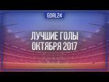 Лучшие голы октября - GOAL24