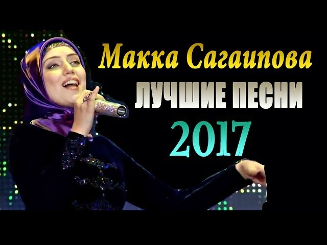 Макка Сагаипова - ВСЕ ПЕСНИ ПОДРЯД ( СБОРНИК Новинки 2017)