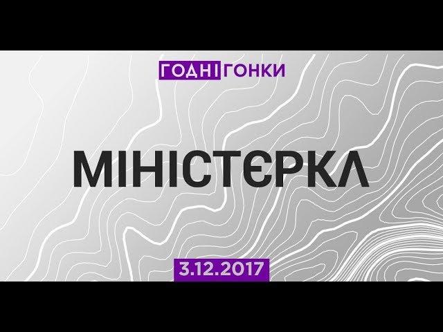 Winter Cup XC Race 2 Stage Godni Gonky | Годні Гонки Зимовий Кубок