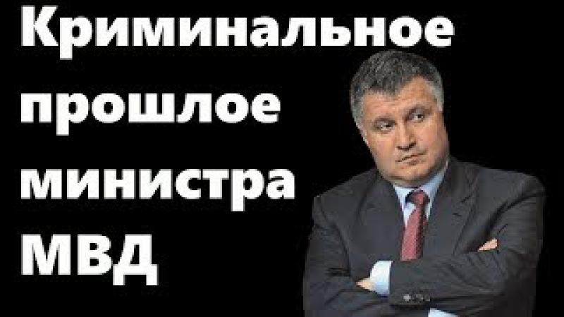Арсен Аваков – история министра МВД с криминальным прошлым