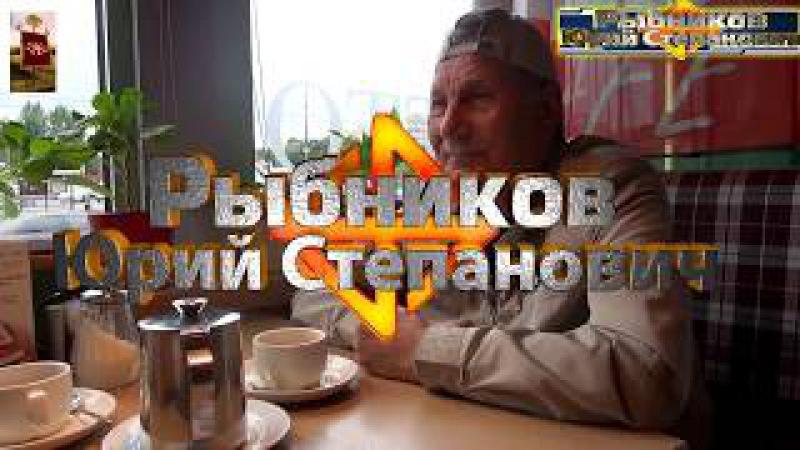 Как сионизм оккупировал Русов, Русь (Юрий Степанович Рыбников)