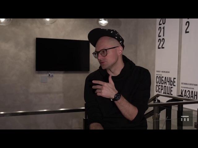Максим Диденко перед премьерой «Собачье сердце»