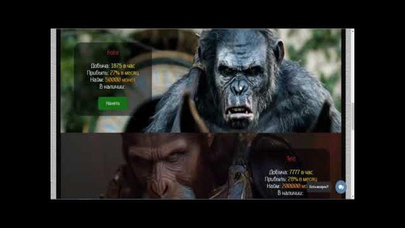 Золото планеты обезьян Присоединяйтесь в игру на самом старте, чтобы заработа ...