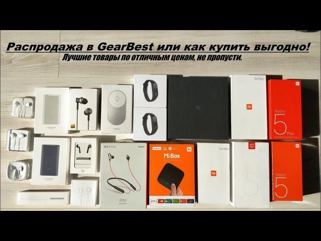 Мега распродажа в магазине Gearbest или как покупать выгодно!