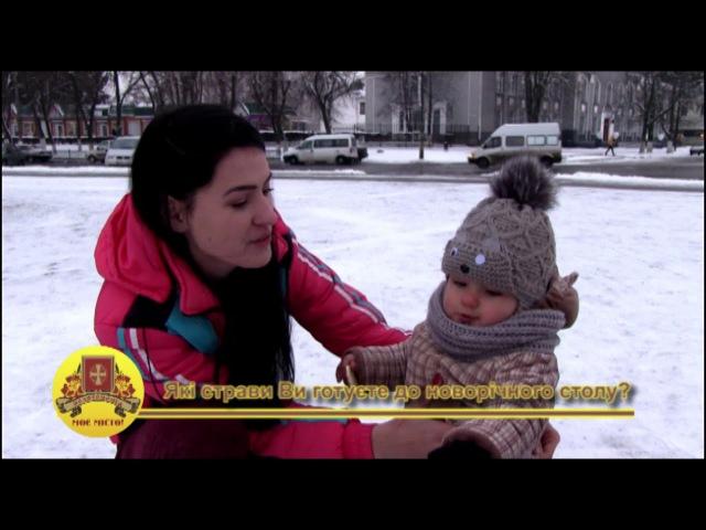 Золотоноша говорить: традиції святкування Нового року
