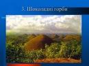 Презентація на тему 5 найкрасивіших геологічних чудес