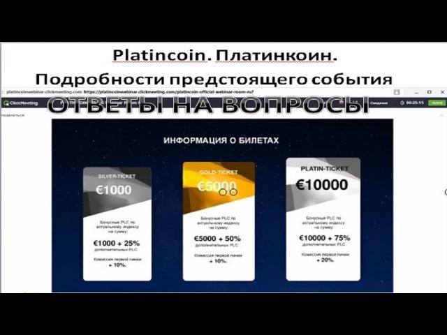 Platincoin Платинкоин Подробности предстоящего события Ответы на вопросы