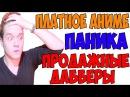 ПРОДАЖНЫЕ БЛОГГЕРЫ И ДАББЕРЫ ПЛАТНОЕ АНИМЕ В РОССИИ