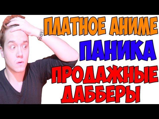 ПРОДАЖНЫЕ БЛОГГЕРЫ И ДАББЕРЫ?   ПЛАТНОЕ АНИМЕ В РОССИИ