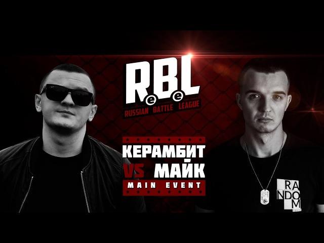 RBL КЕРАМБИТ VS МАЙК (MAIN EVENT, RUSSIAN BATTLE LEAGUE)