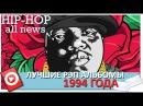ЛУЧШИЕ ХИП ХОП АЛЬБОМЫ 1994 ГОДА NAS 2PAC NOTORIOUS BIG GANG STARR METHOD MAN