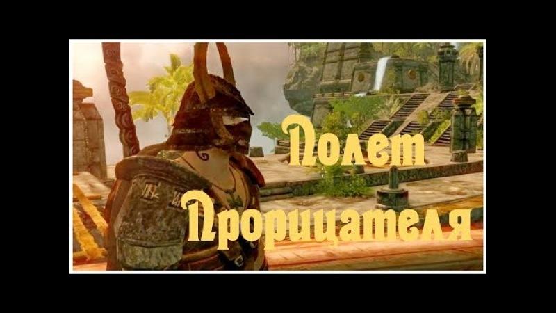 Эндерал - Полет Прорицателя ( enderal 39), прохождение на русском от oldgamer