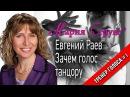 Танцы со звездами - Зачем голос танцору Евгений Раев, Мария Струве