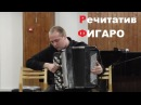 Дж Россини Речитатив Фигаро из оперы Севильский Цирюльник Rossini Recitative Figaro