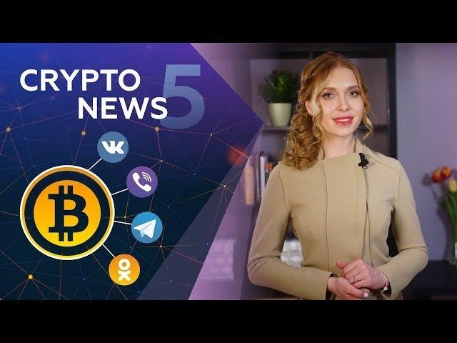 «ВКонтакте» и «Одноклассники» начали принимать криптовалюту CryptoNews | Выпуск 5