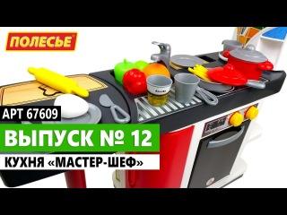 """Выпуск № 12. Набор кухня """"Мастер Шеф"""""""