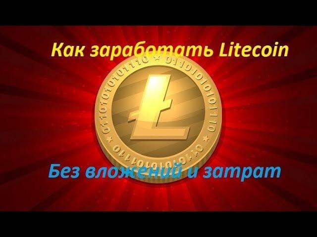 жирный кран Litecoin вывод средств instant. Заработок криптовалюты в 2018 году без вложений
