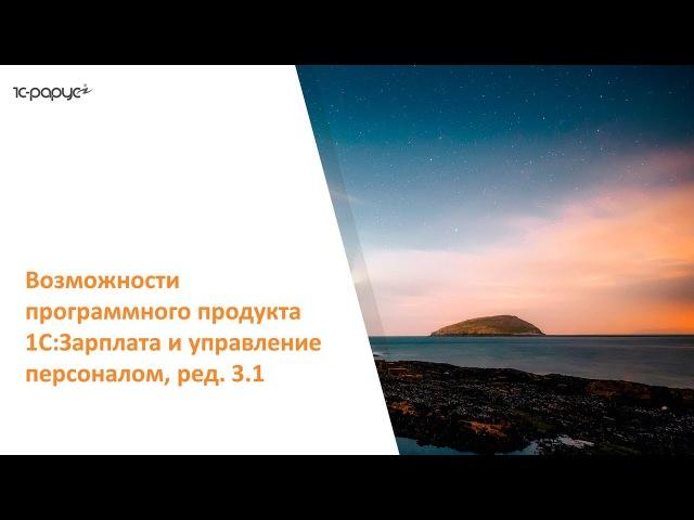 1С Зарплата и управление персоналом 1С ЗУП 8 3 подробное видео с обзором возможностей программы