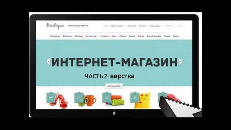 ДЕЛАЕМ ИНТЕРНЕТ-МАГАЗИН ocStore/Opencart. ЧАСТЬ 2 ВЕРСТКА