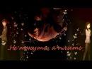 АНИМЕ КЛИП Не тонуть, а плыть Аниме грусть Грустный аниме клип про любовь AMV Mix