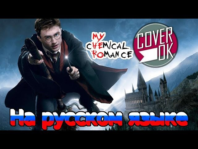 My Chemical Romance - Welcome To The Black Parade [ Russian cover ] | На русском языке | HD [1080p]