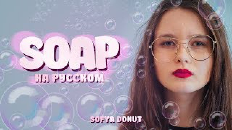 Sofya Donut – Soap (на русском) / Music Video / cover Melanie Martinez | TDS
