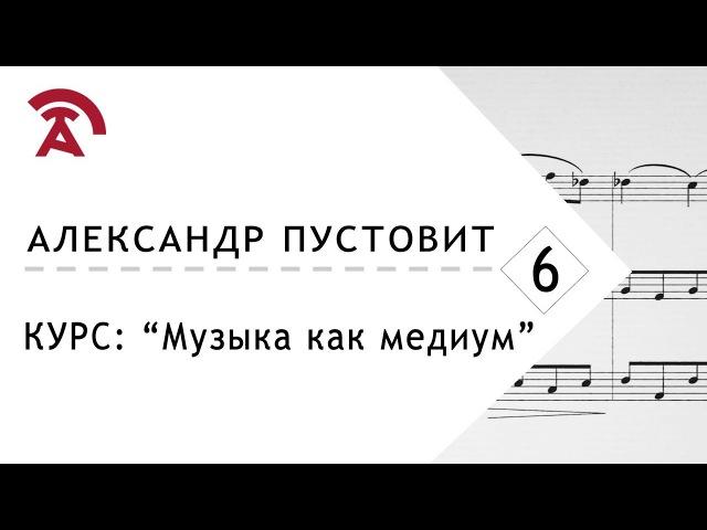 Эпоха Романтизма, Александр Пустовит, курс Музыка как медиум, лекция 6