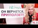 МОЩНЕЙШИЕ ИНСТРУМЕНТЫ ДЛЯ ВОЗВРАТА МУЖЧИНЫ Юлия Ланске