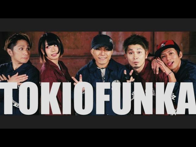 【やさしいジャパンダンサーズ】トキヲ・ファンカ ver.EVO 踊ってみた