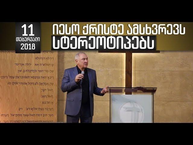 იესო ქრისტე ამსხვრევს სტერეოტიპებს - 11.02.2018
