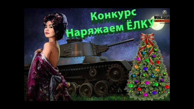 КОНКУРС и Стрим - Скоро НОВЫЙ ГОД - Украшаем ЁЛКУ