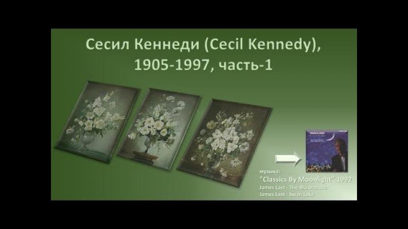 Сесил Кеннеди (Cecil Kennedy), 1905-1997, 1-ч