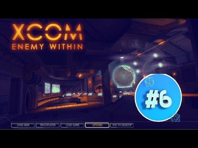 Xcom Enemy Within | Прохождение на русском! 6 МАССОВЫЙ ПОГРОМ!